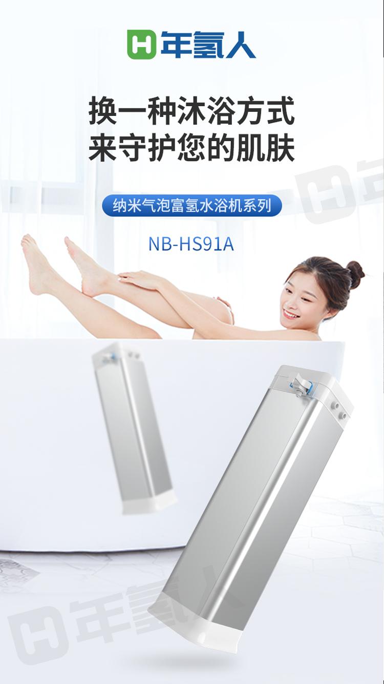 氫浴機詳情頁---八核心_01.jpg