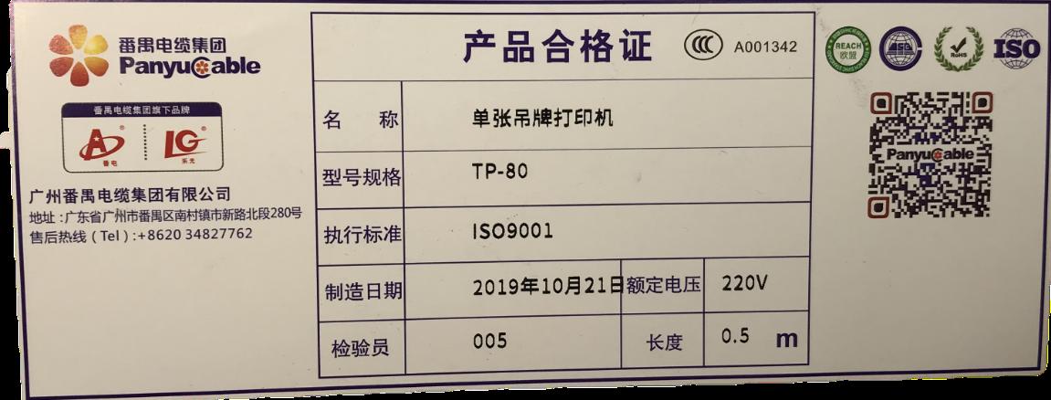 產品合格證.png