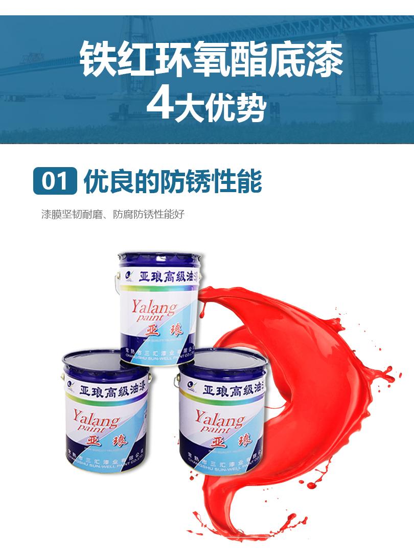 铁红环氧酯底漆优异的防锈性能