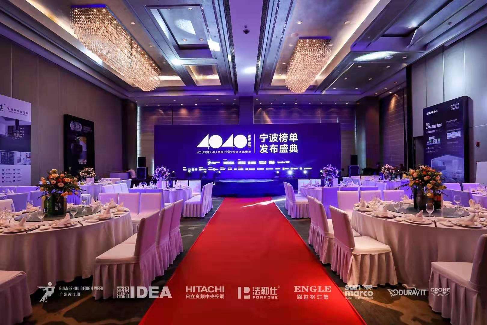 2020年40UNDER40宁波榜发布盛典   精英璀璨·匠心筑梦