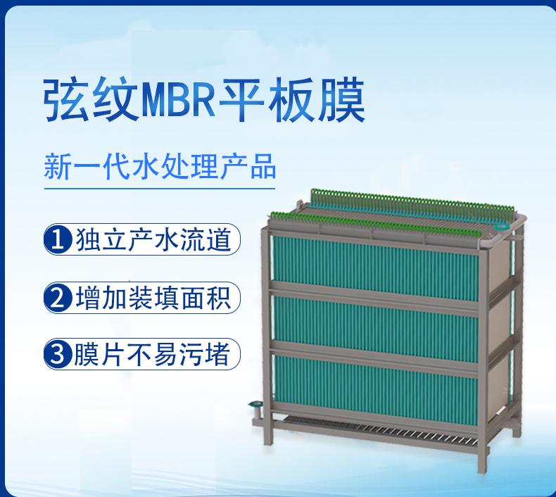 弦纹MBR平板膜有哪些过滤优势?体现在哪些方面呢?已回答