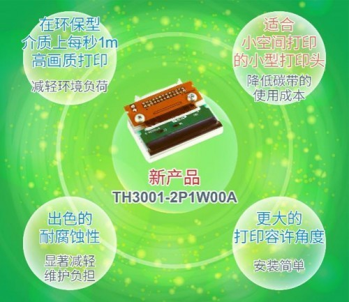 ROHM開發打印日期編碼信息的小型熱敏打印頭.jpg