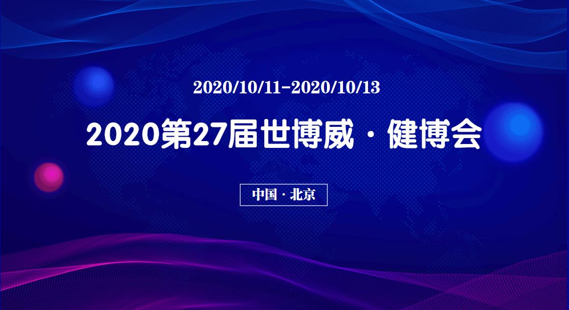 """納諾巴伯攜吸氫機、納米氣泡富氫水機等氫健康產品將亮相""""2020世博威·健博會""""!"""