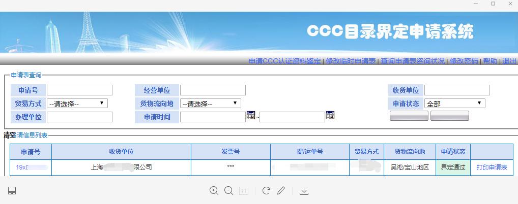 3C目录外认证
