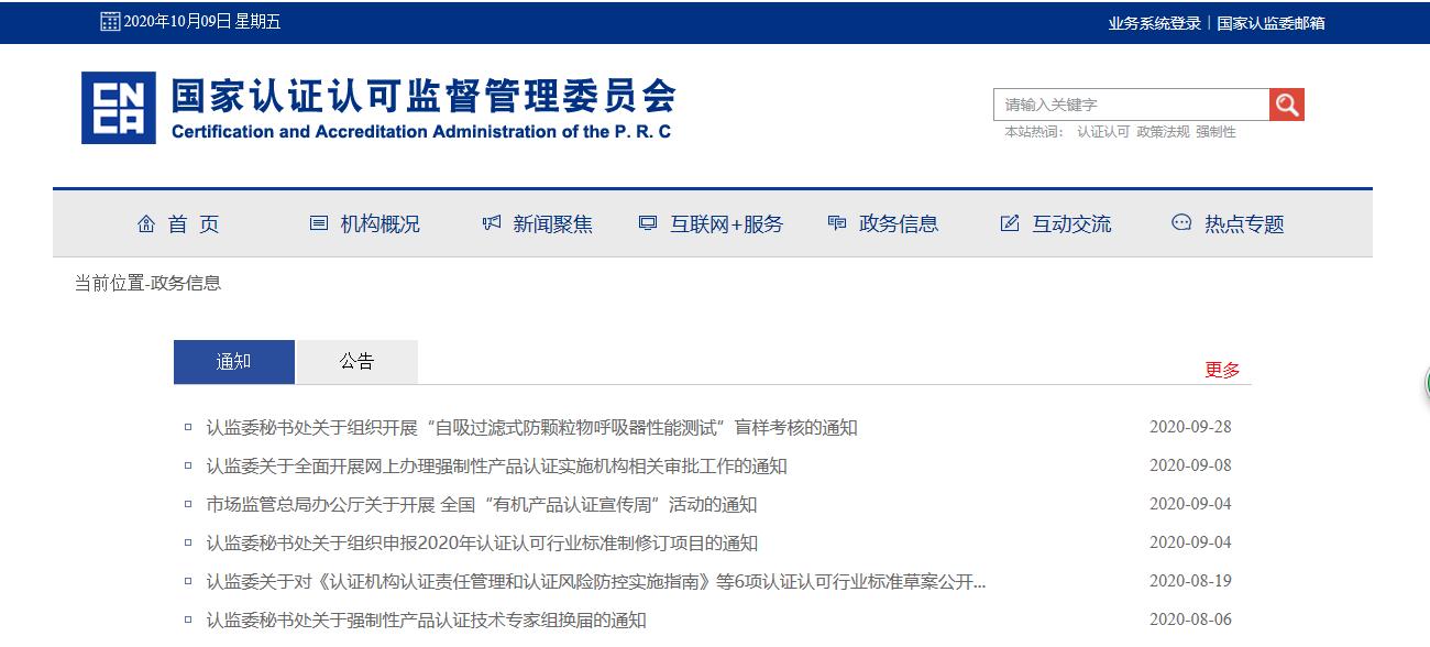 国家认证认可监督管理委员会.png
