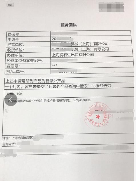 3C目录外产品认证服务回执.png