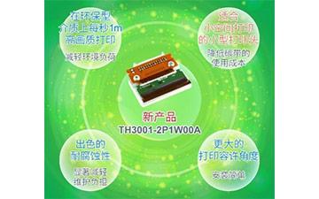 智慧物流之RFID物流供應鏈倉庫管理系統的應用