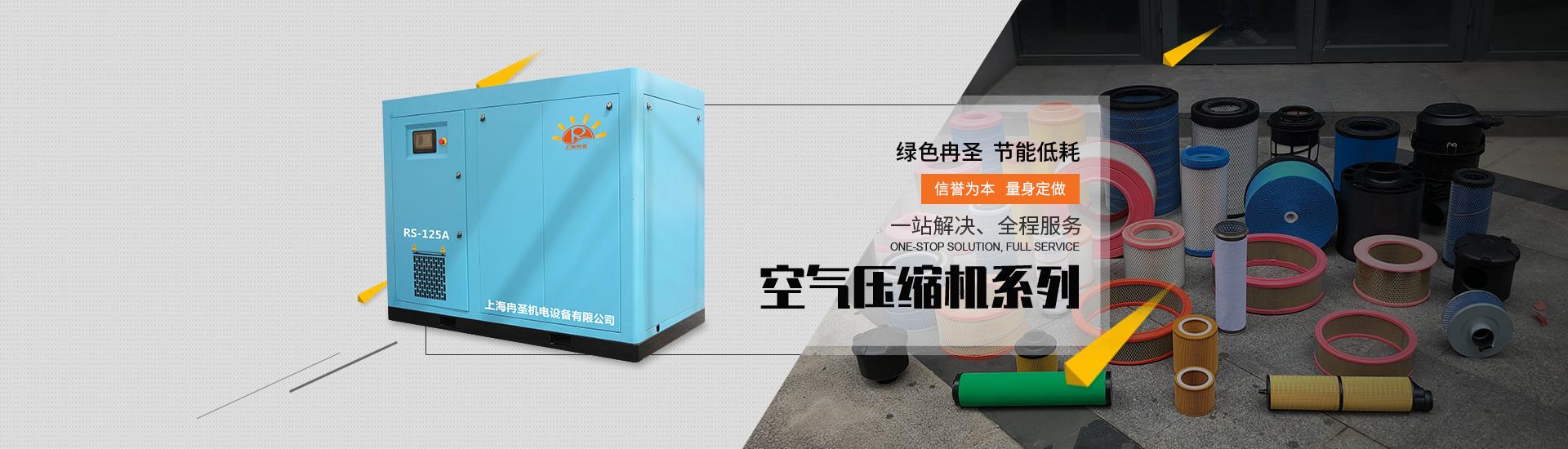 上海冉圣机电设备有限公司