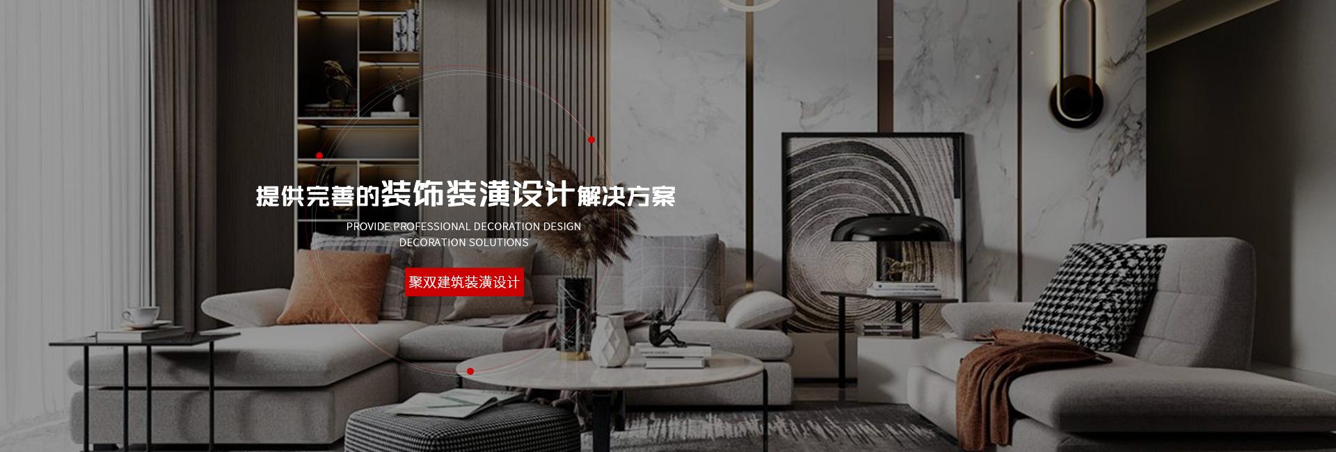 上海聚双建筑装潢设计有限公司