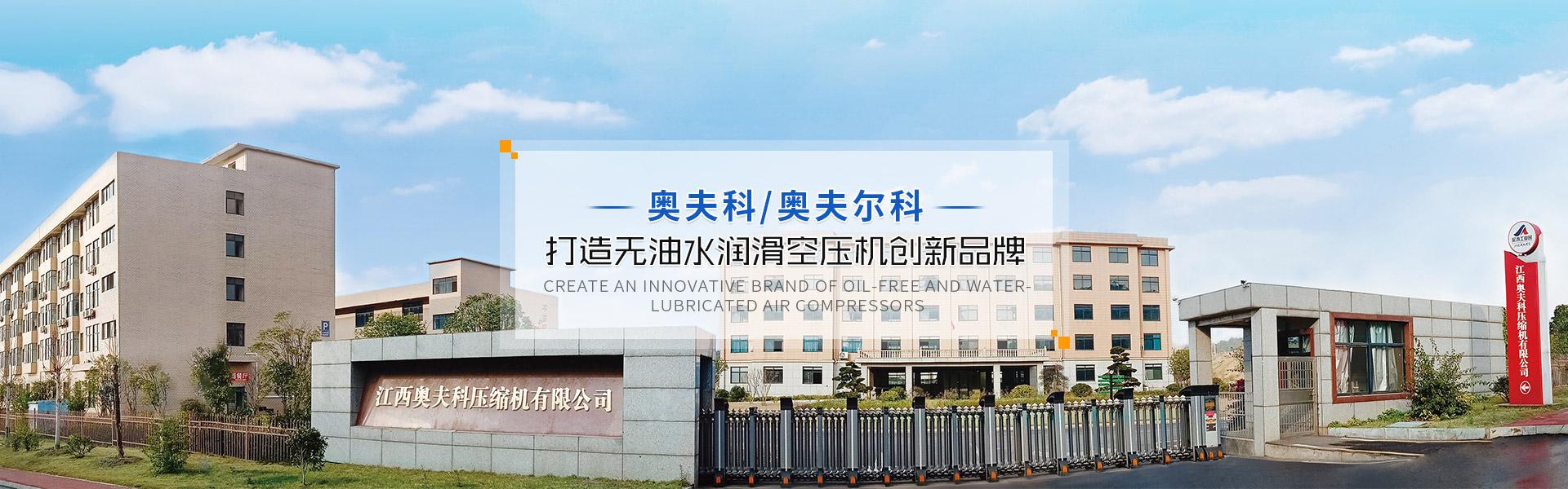 奥夫科-国内无油水润滑空压机ZUI大的生产基地