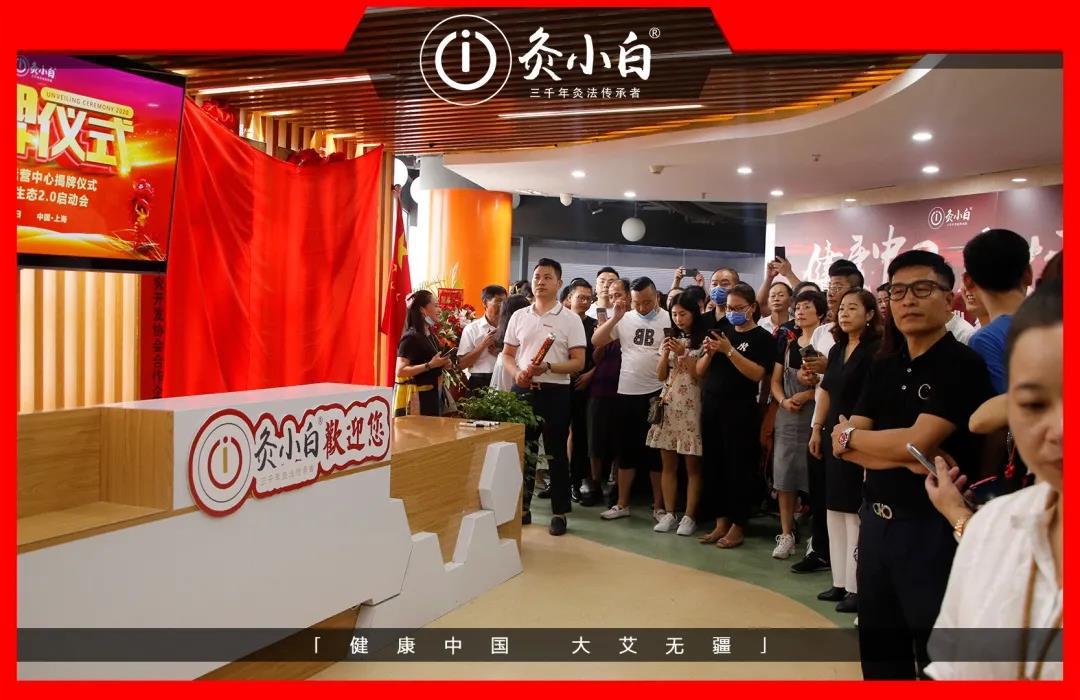 灸小白中国运营中心揭牌仪式暨智能健康生态2.0启动会全城耀启
