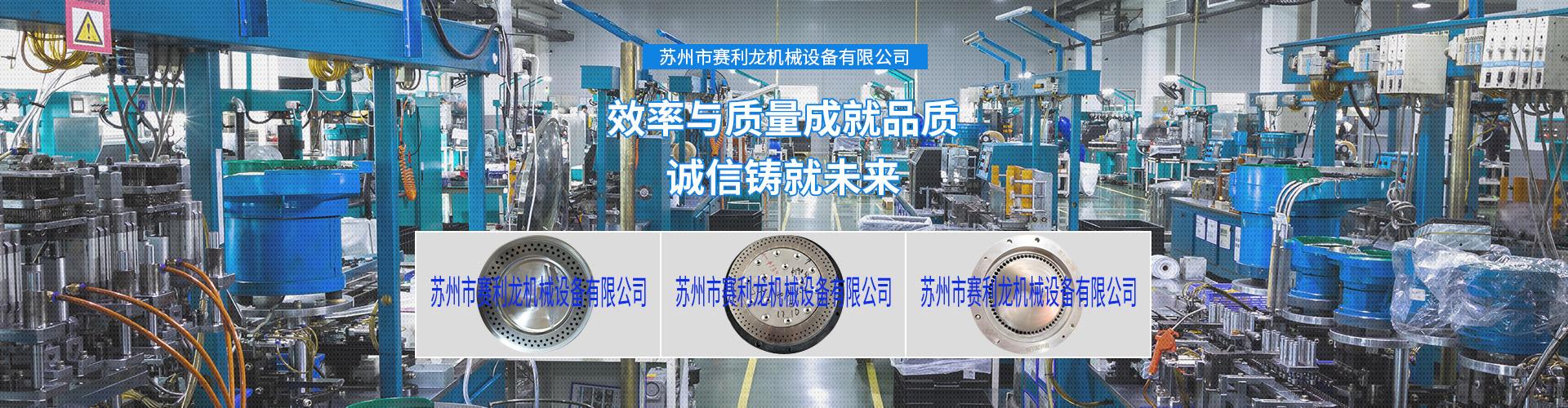 苏州市赛利龙机械设备有限公司