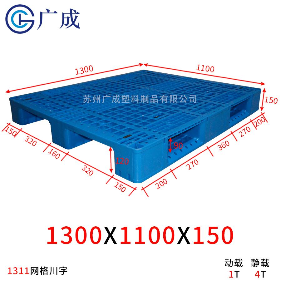 1311C網格川字塑料托盤