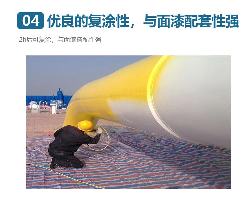 环氧磷酸锌底漆优异的复涂性,与面漆配套性强.jpg