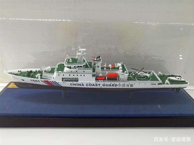 中国海警1501模型.jpg