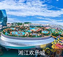 湘江 - 欢乐城世界上唯一悬浮于深坑之上...
