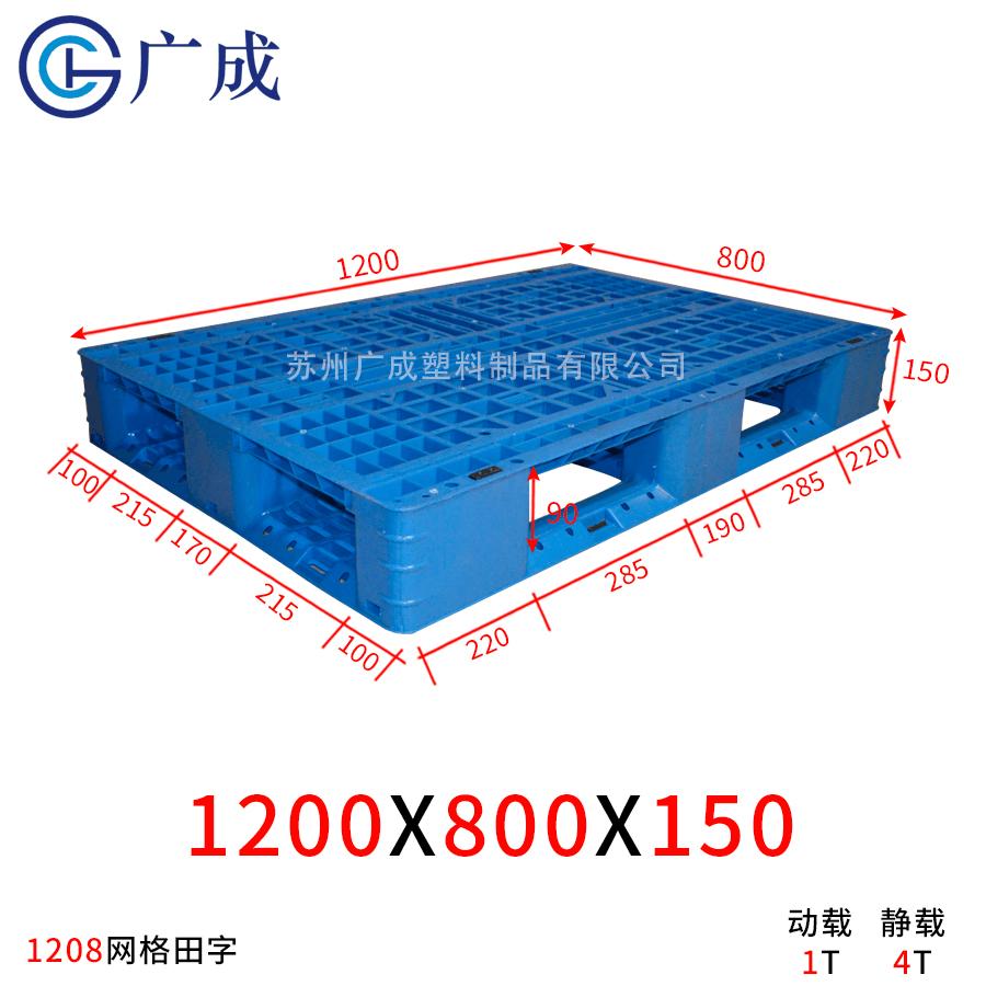 1208B网格田字塑料托盘