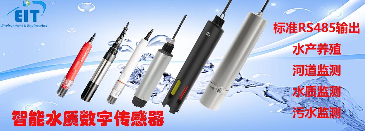 水质仪器:PH、电导、溶氧、浊度、污泥、叶绿素、蓝绿藻、COD、氨氮、余氯、离子电极等20多种在线仪器