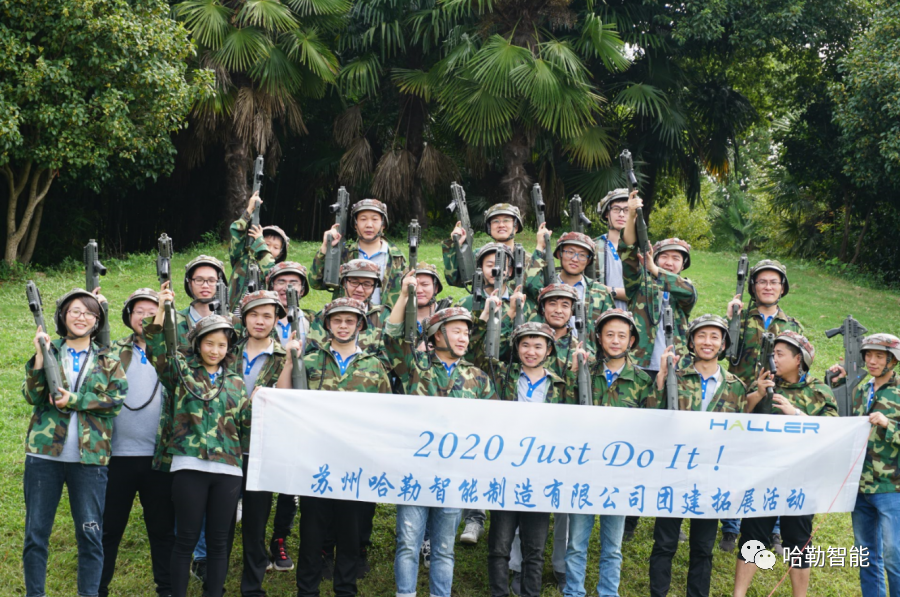 Fighting,少年们——记哈勒2020秋季团建!