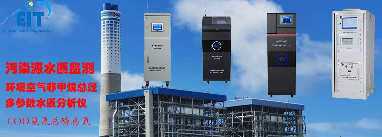 水质分析仪:COD、氨氮、总磷、总氮、BOD、总铜、总铁、总锌、总镍、总铬等在线监测