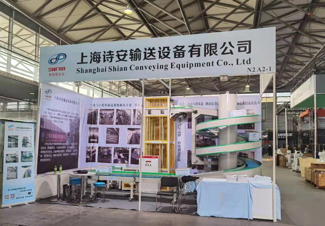 亚洲物流技术与运输系统展览会