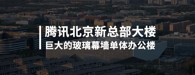 腾讯北京新总部大楼,巨大的玻璃幕墙单体办公楼
