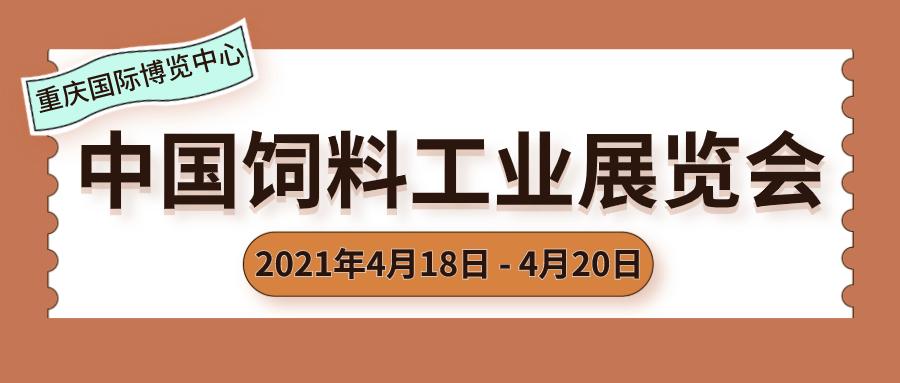 21.4飼料展.png