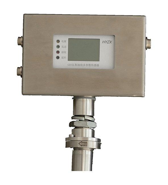 GD3矿用瓦斯抽放多参数传感器