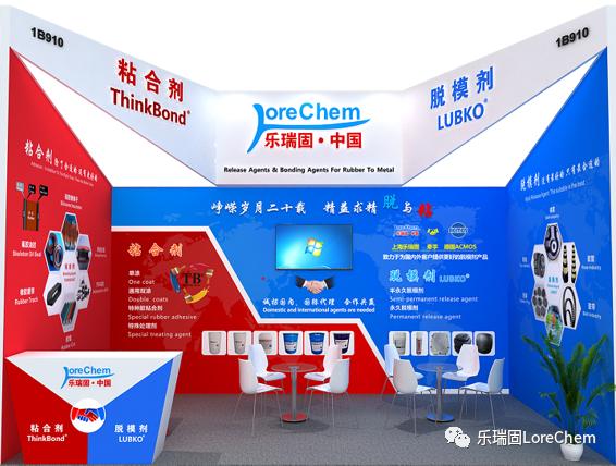 上海樂瑞固化工有限公司誠邀您參加第二十屆中國國際橡膠技術展覽會