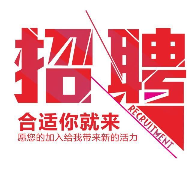 2021年面向社会招贤纳士!