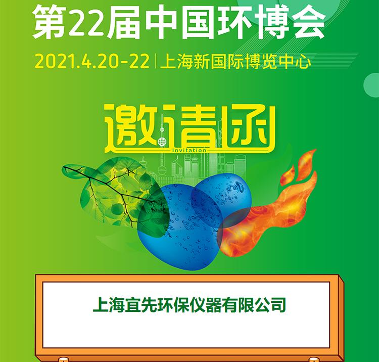 宜先邀请您参加中国环博会