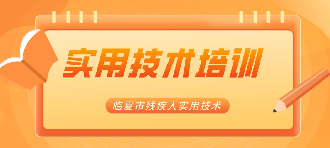 实用——临夏市2021年残疾人实用技术培训班!