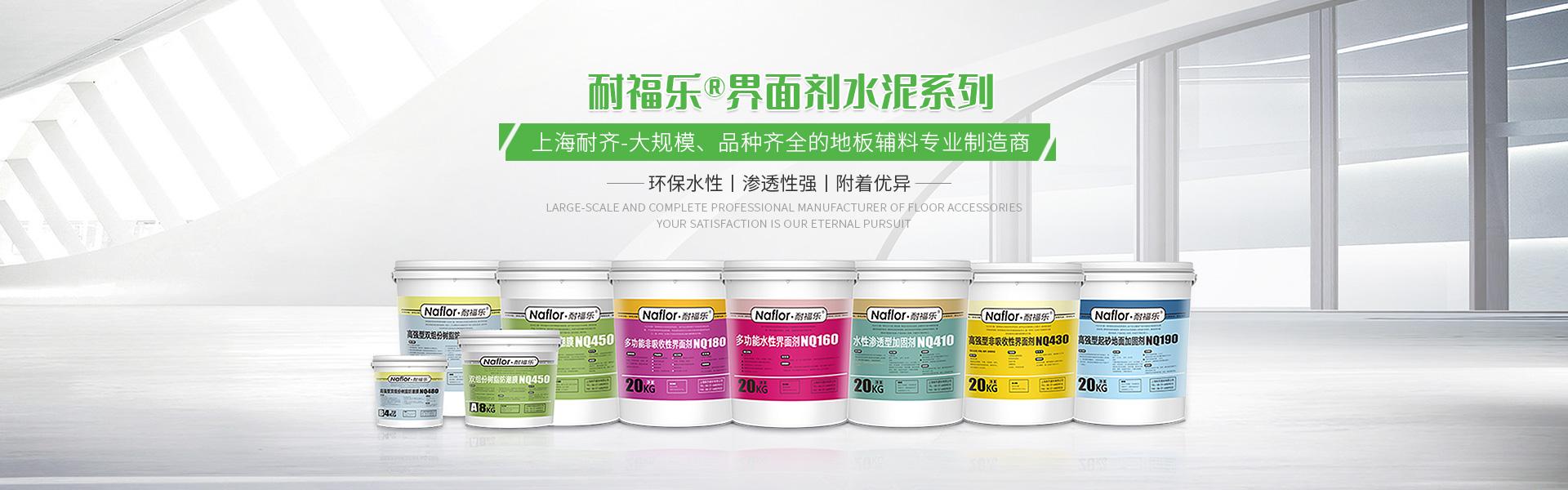 上海耐齐建材有限公司