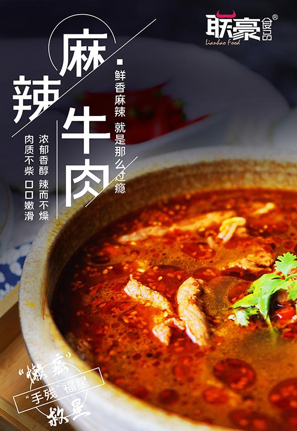 麻辣牛肉.jpg