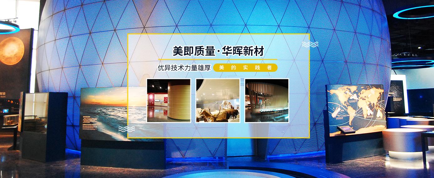 上海华晖新材料科技有限公司