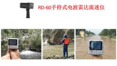 RD-60手持式电波流速仪工程案例