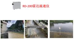 RD-200雷达流速仪工程案例