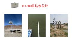 RD-300雷达水位计工程案例