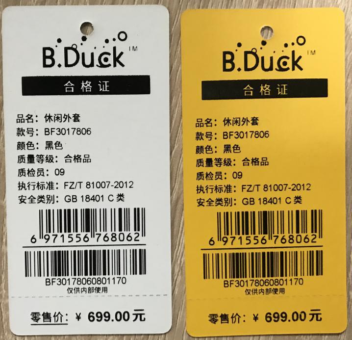 福建小黃鴨品牌使用TP-80打印吊牌.png