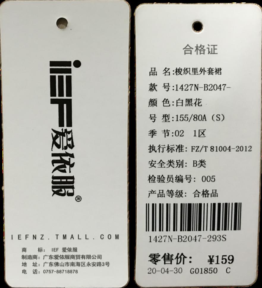 廣東愛依服品牌使用TP-80打印服裝吊牌吊牌.png