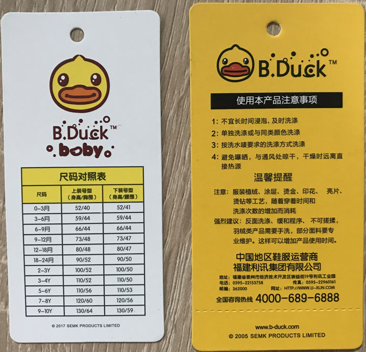 福建小黃鴨品牌使用TP-80打印吊牌.jpg