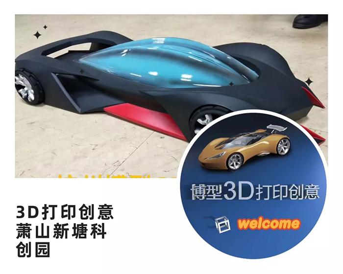 杭州3D打印服务中心.jpg