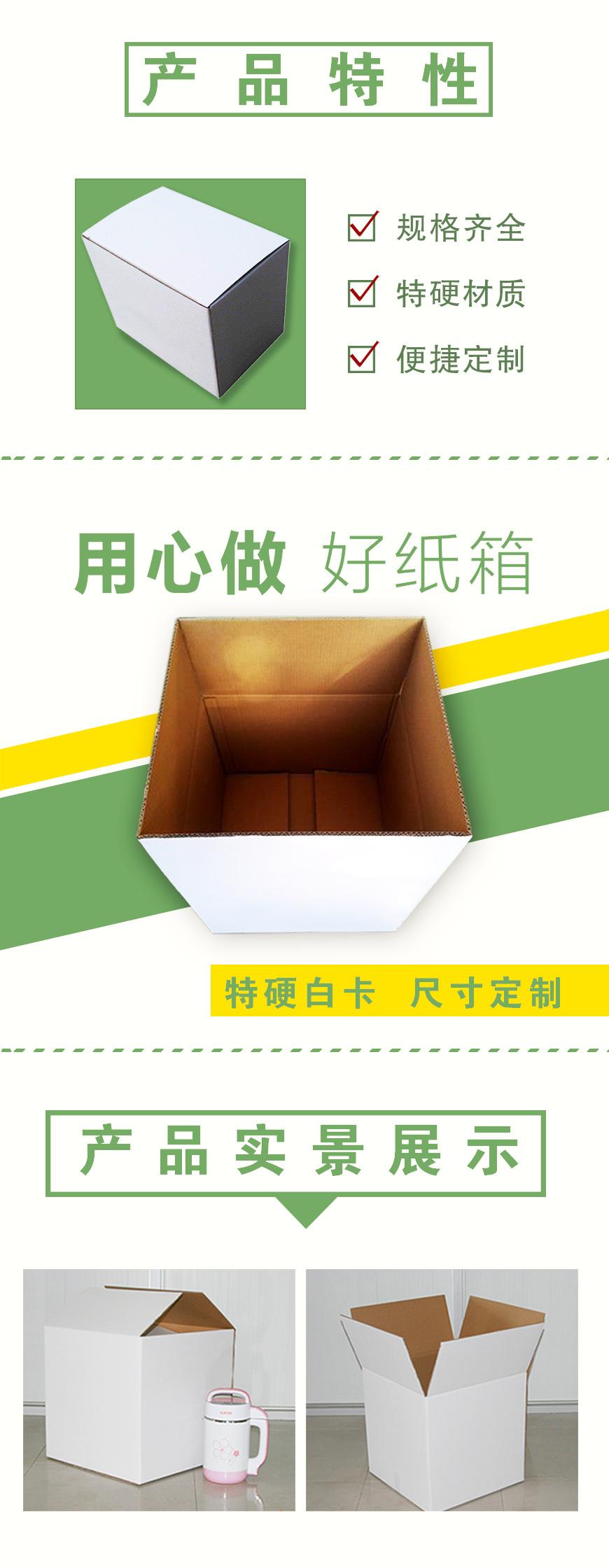 白卡纸箱.jpg
