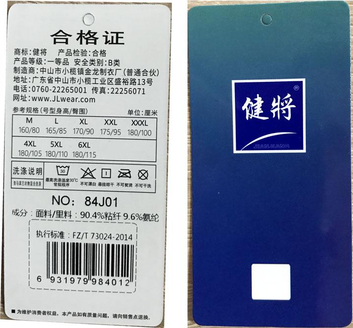 廣東健將品牌使用TP-80打印吊牌.jpg