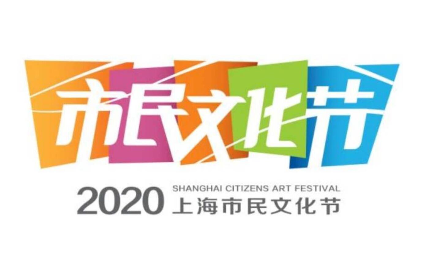 上海市民文化节