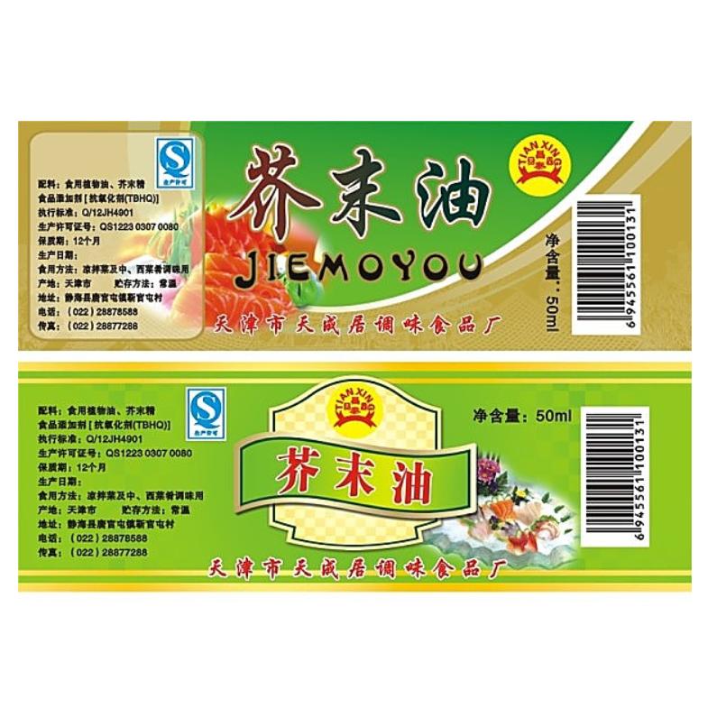 食品标签样品2