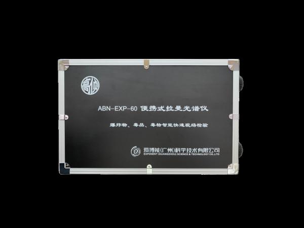 ABN-EXP-60 便携式拉曼光谱仪(爆炸物、毒品、毒物智能快速现场检验)
