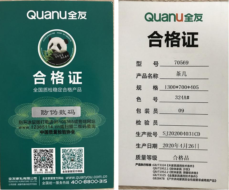 全友家居使用TP-80打印產品合格證.jpg
