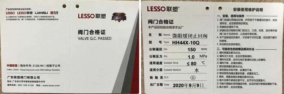 廣東聯塑閥門使用TP-80打印產品合格證.jpg