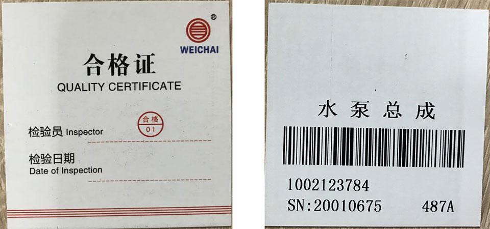 濰柴集團使用TP-80打印產品合格證.jpg